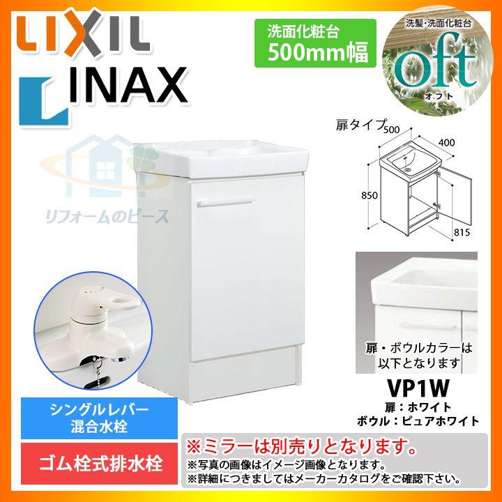 ★[FTVN-504:VP1W] INAX オフトシリーズ 化粧台のみ 500mm 扉タイプ 洗面台 [条件付送料無料]