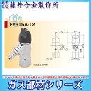 *[FV615A-12] 藤井合金 都市ガス用 露出型ヒューズガス栓 1口 Yタイプ あす楽