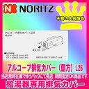 *[L26] ノーリツ 給湯器 アルコーブ排気カバー [北海道沖縄離島除き送料無料] あす楽