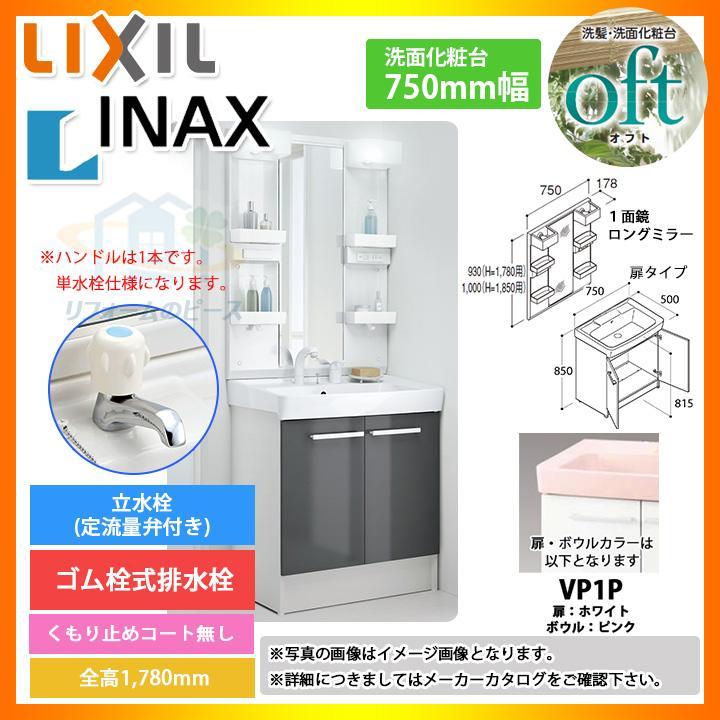 ★[FTVN-753:VP1P+MFTX1-751YPJ] INAX オフトシリーズ 洗面化粧台 750mm 扉タイプ 洗面台 [条件付送料無料]