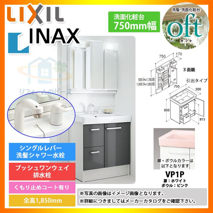 [FTVH-755SY1-W:VP1P+MFTV1-753TXJU] INAX オフトシリーズ 洗面化粧台 750mm 引出タイプ 洗面台 [条件付送料無料] 激安 超特価 SALE