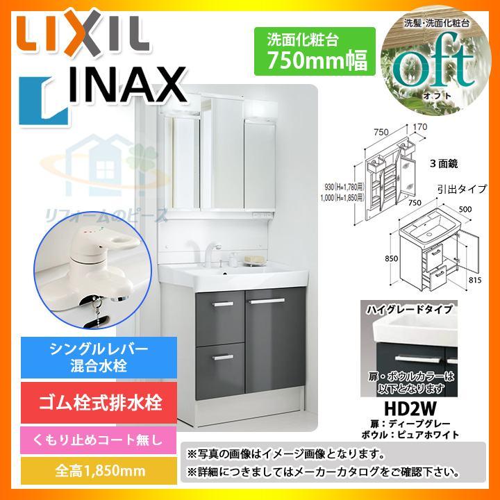 [FTVH-754:HD2W+MFTV1-753TXP] INAX オフトシリーズ 洗面化粧台 750mm 引出タイプ 洗面台 [条件付送料無料] 激安 超特価 SALE