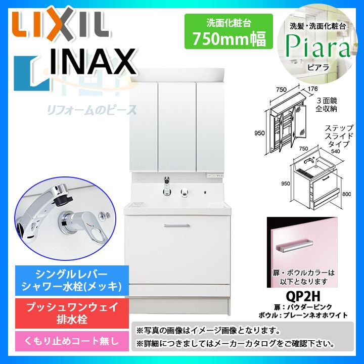 ★[AR2CH-755SY:QP2H+MAR2-753TX] INAX ピアラシリーズ 洗面化粧台セット 750mm ステップスライドタイプ 洗面台 [条件付送料無料]