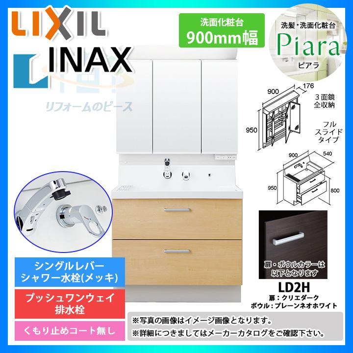 ★[AR2FH-905SY:LD2H+MAR2-903TX] INAX ピアラシリーズ 洗面化粧台セット 900mm フルスライドタイプ 洗面台 [条件付送料無料]