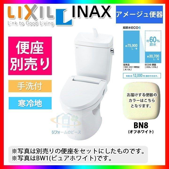 [HBC-360PU:BN8+DT-M180PMN:BN8] INAX リクシル アメージュ トイレ 便器 床上排水 排水芯155mm 手洗付 [北海道沖縄離島除き送料無料] アメージュ ECO6 マンションリフォーム用
