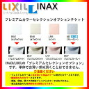 [INAX_PREMIUMCOLOR] リクシル INAX ...