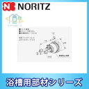 *[MB2-1-SF] ノーリツ 浴槽 循環アダプター マイクロバブル MB2 [北海道沖縄離島除き送料無料] あす楽