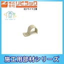 *[KS10] リビラック 片サドル固定金具 ガスフレキ用 あす楽
