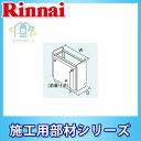 * [ROP-6101(K)-OP-650] リンナイ 給湯器 配管カバー 650タイプ 時間指定OK [北海道沖縄離島除き送料無料] あす楽