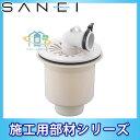 [H5552-50] 三栄 洗濯部材 排水トラップ 縦引きトラップ VP/VUパイプ兼用 洗濯パン用
