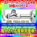 *[V22A-X2-13_5個] 【一個あたり830円】三栄 アングル止水栓 お得な5個入 類似品 カクダイ705-601-13 INAX LF-3K あす楽