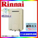 * [RUFH-E2405AW2-3(A)_13A] リンナイ ガスふろ給湯暖房用熱源機 24号 都市ガス [