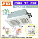 * [BS-161H] MAX 浴室暖房換気扇 1室換気 100V (旧品番BS-151H) 浴室暖房 浴室乾燥機 [北海道沖縄離島除き送料無料] あす楽
