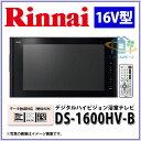 * [DS-1600HV-B] リンナイ 浴室テレビ 16インチ 防水TV ブラックパネル BS C...