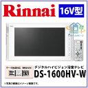 * [DS-1600HV-W] リンナイ...