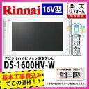 【楽天リフォーム認定商品】 [DS-1600HV-W+KOJ...