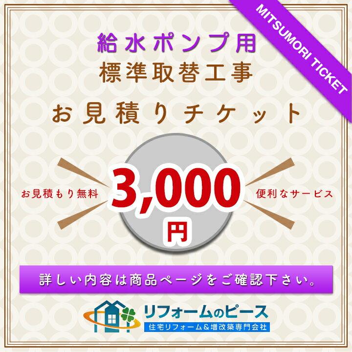 [MITSUMORI_TICKET_POMP] 【給水ポンプ】 見積もり チケット
