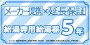 [Maker-WARRANTY-GASKYUTO5] メーカー提携の延長保証 給湯専用給湯器 延長保証5年