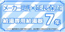 [Maker-WARRANTY-GASKYUTO7] メーカー提携の延長保証 給湯専用給湯器 延長保証7年
