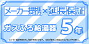 [Maker-WARRANTY-GASFURO5] メーカー提携の延長保証 ガスふろ給湯器 延長保証5年