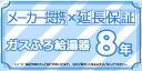 [Maker-WARRANTY-GASFURO8] メーカー提携の延長保証 ガスふろ給湯器 延長保証8年