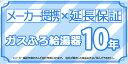 [Maker-WARRANTY-GASFURO10] メーカー提携の延長保証 ガスふろ給湯器 延長保証10年