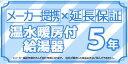 [Maker-WARRANTY-NETSUGEN5] メーカー提携の延長保証 給湯暖房機 延長保証5年