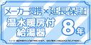 [Maker-WARRANTY-NETSUGEN8] メーカー提携の延長保証 給湯暖房機 延長保証8年