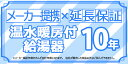 [Maker-WARRANTY-NETSUGEN10] メーカー提携の延長保証 給湯暖房機 延長保証10年