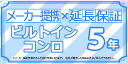 [Maker-WARRANTY-GASCONRO5] メーカー提携の延長保証 ガスコンロ 延長保証5年