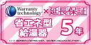 [Technology-WARRANTY-ECOKYUTO5] ワランティテクノロジー社の延長保証 省エネ型給湯器 5年間