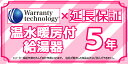 [Technology-WARRANTY-NETSUGEN5] ワランティテクノロジー社の延長保証 ガス温水暖房付給湯器 5年間