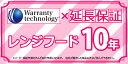 [Technology-WARRANTY-RFOOD10] ワランティテクノロジー社の延長保証 レンジフード 10年間