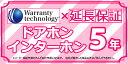[Technology-WARRANTY-DOORPHONE5] ワランティテクノロジー社の延長保証 ドアホン・インターホン 5年間