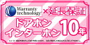 [Technology-WARRANTY-DOORPHONE10] ワランティテクノロジー社の延長保証 ドアホン・インターホン 10年間