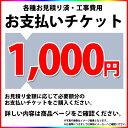 [PAY-TICKET-1000] 【1000円チケット】 ...