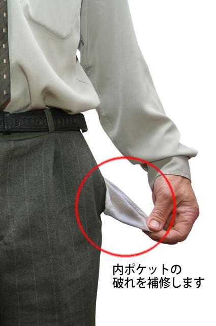 紳士 スラックスボケット内袋破れ(作り直し)