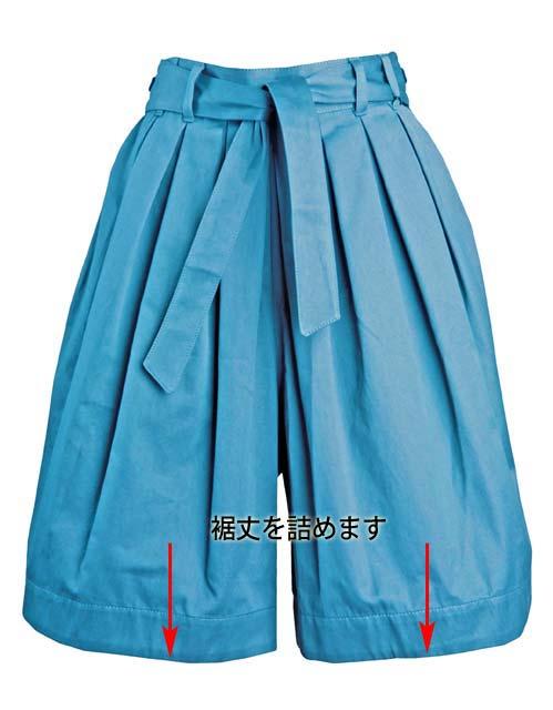 婦人キュロットスカート裾丈詰め/出し