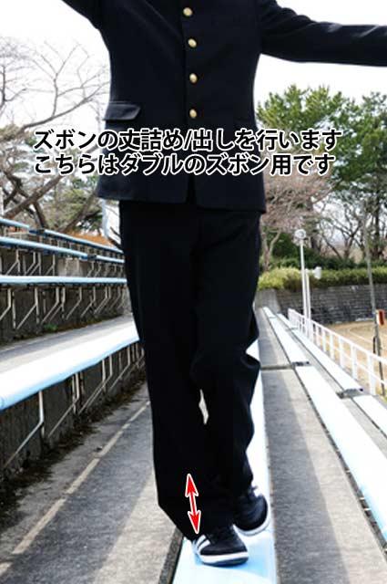 男子学生服ズボン丈詰め/出し ダブル