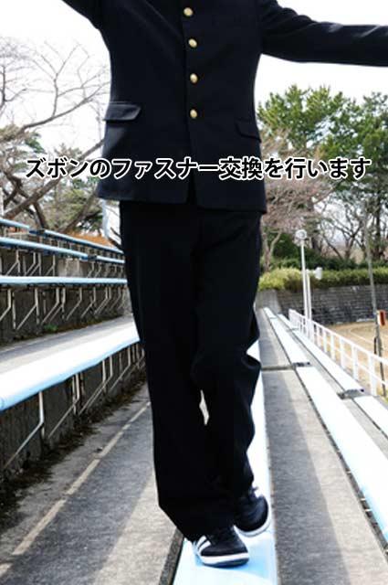 男子学生服ズボンファスナー交換