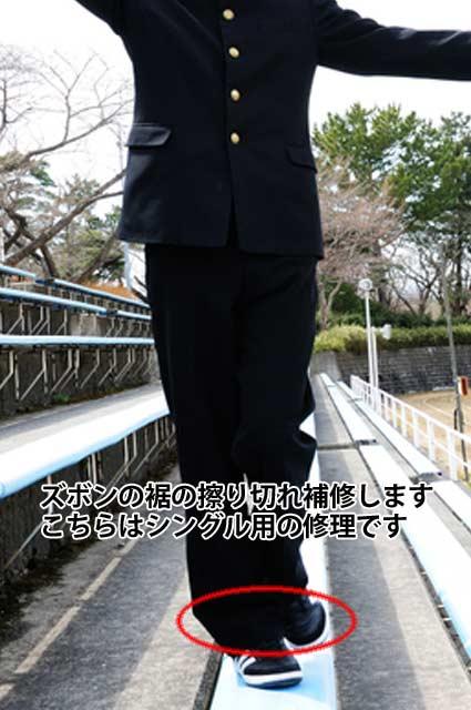 男子学生服ズボンシングル裾擦り切れ直し