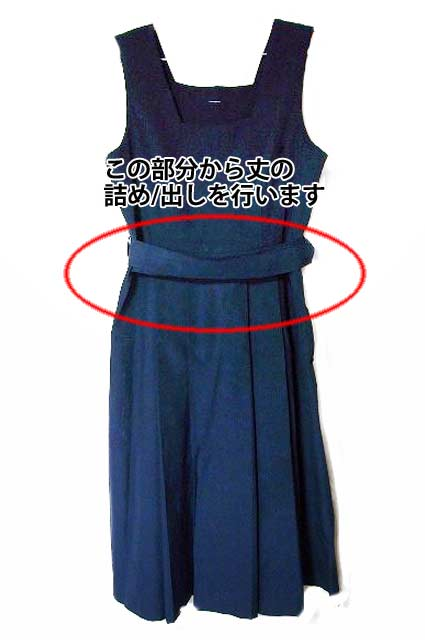 女子学生服ジャンパースカート丈詰め/出し ウエストから《往復送料無料♪》