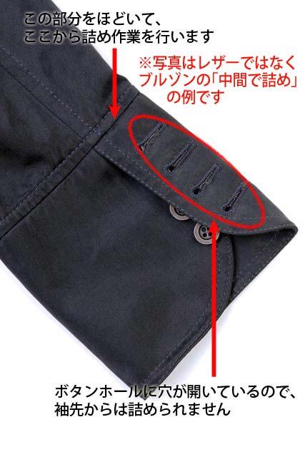 紳士/婦人合皮コート袖丈詰め(中間で詰め)の紹介画像2