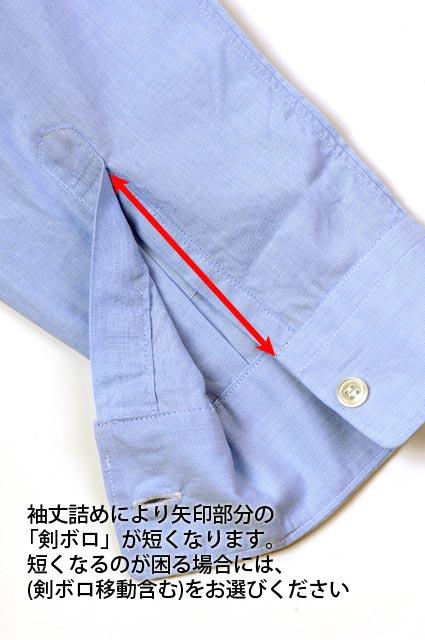 紳士 ワイシャツ袖丈詰め(剣ボロ移動含む)(シ...の紹介画像2
