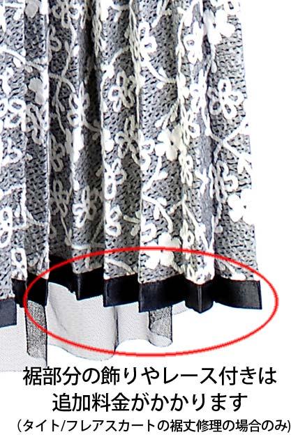 婦人タイト/フレアスカート用飾りレース付き追加料金