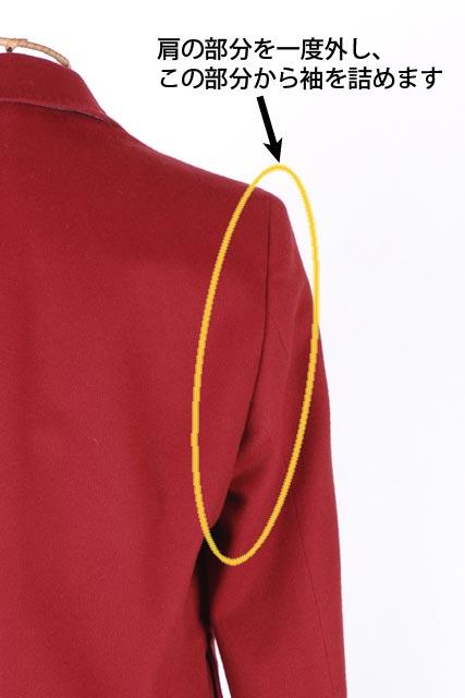 婦人ジャケット肩から袖丈詰め)の紹介画像2