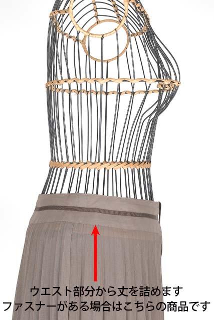 婦人スカート全般ウエストで丈詰め(ファスナーあり)