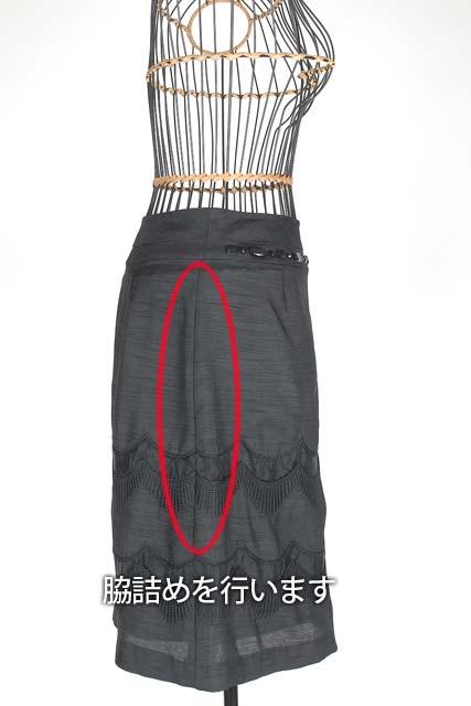 婦人スカート全般脇詰め(ファスナー無し)(ポケット無し)