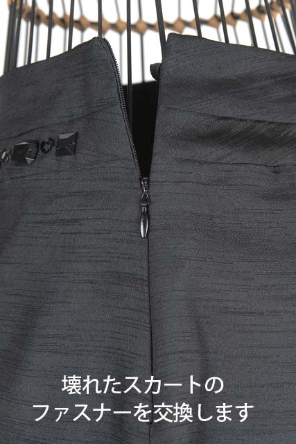 婦人スカート全般ファスナー交換の紹介画像2