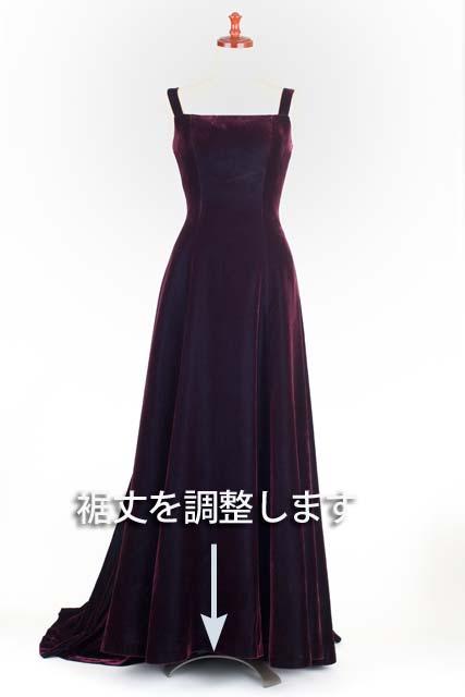 婦人フォーマルドレス裾上げノーマル裾(レース/ベルベット素材)《お届け送料無料♪》